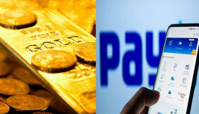 Dhanteras में खरीदिए अब 1 करोड़ का सोना,  Paytm ने लॉन्च किया नया फीचर