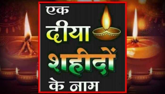 Diwali पर एक दीया शहीदों के नाम