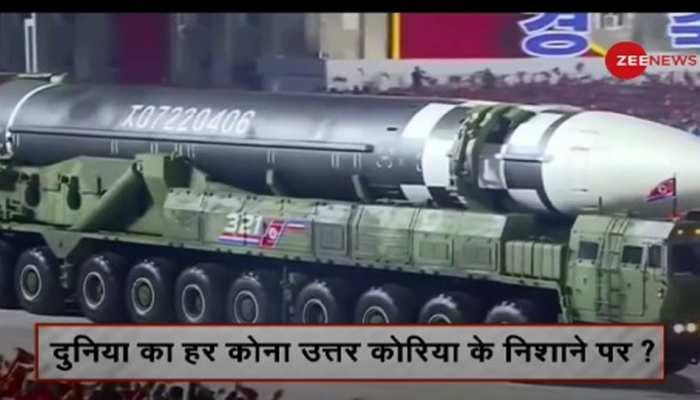 North Korea ने पेश की दुनिया की सबसे ताक़तवर मिसाइल? ये देश हैं निशाने पर