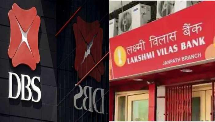 Lakshmi Vilas Bank की मुश्किलें होंगी खत्म! मदद के लिए सामने आया यह बैंक