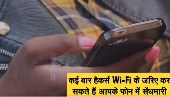करते हैं पब्लिक Wi-Fi का इस्तेमाल, फोन की एक सेटिंग आपको बचा सकती है हैकिंग से