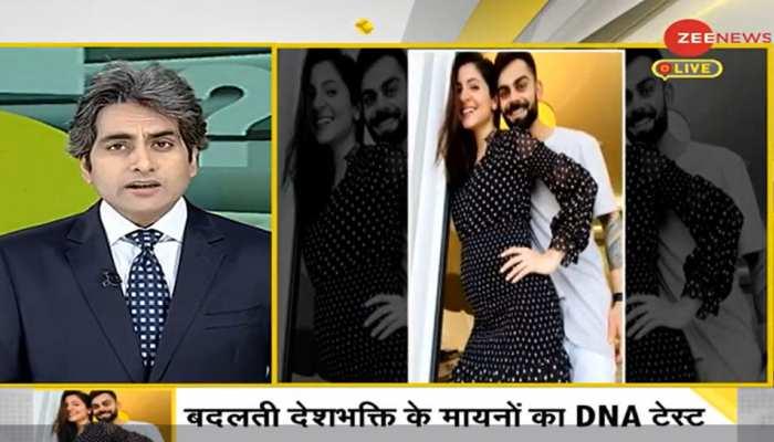 DNA ANALYSIS: देशभक्ति Vs Paternity Leave, देश के लिए मैच से बड़ी पापा बनने की छुट्टी?