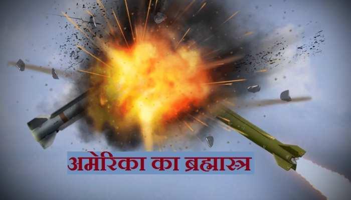 New Missile Technology: अमेरिका का ब्रह्मास्त्र, दुश्मन होगा नष्ट !