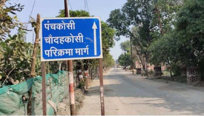 अयोध्या में 14 कोसी परिक्रमा शुरू, सिर्फ यहां के लोग ही कर सकेंगे परिक्रमा