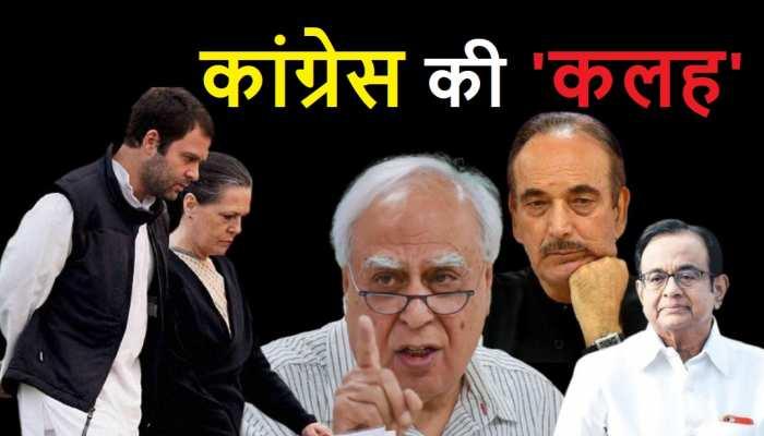 दो हिस्से में बंटने वाली है Congress पार्टी! पढ़ें 3 ठोस सबूत