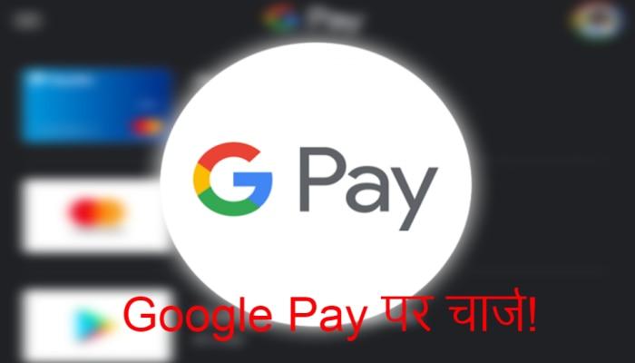 Google Pay से मनी ट्रांसफर पर लगेगा चार्ज! देखिए कितना सच कितना झूठ
