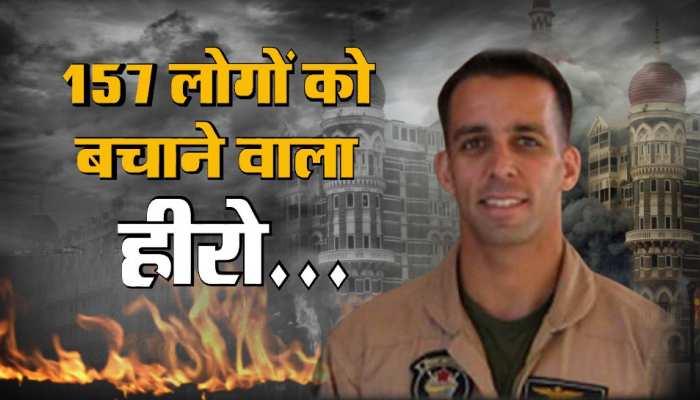 Mumbai Attack: अमेरिका का वो गुमनाम सैनिक जिसने बचाई थी 157 लोगों की जान