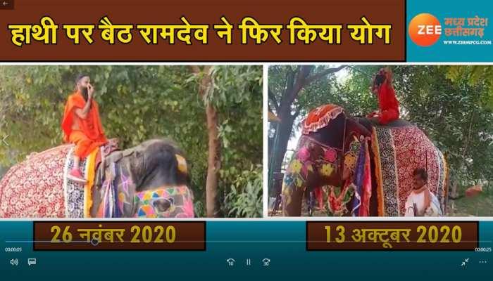'हस्ति योग' return: 'भ्रामरी' से दूरी बना, बाबा रामदेव ने हाथी पर बैठ किया 'अनुलोम-विलोम'