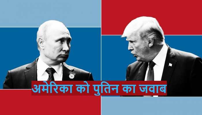 Russia vs America: अमेरिका को रूस का 'आसमानी जवाब'