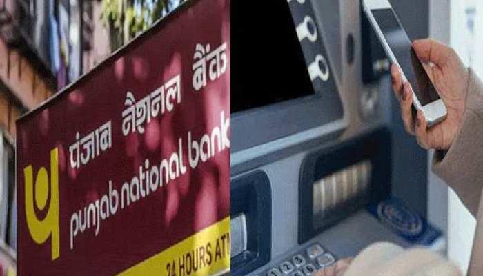 अब PNB के ATM से कैश निकालने का बदला तरीका, OTP सिस्टम की हुई शुरुआत