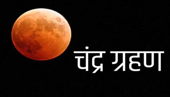 आज है साल का आखिरी चंद्र ग्रहण, जानें किन पर पड़ेगा प्रभाव?