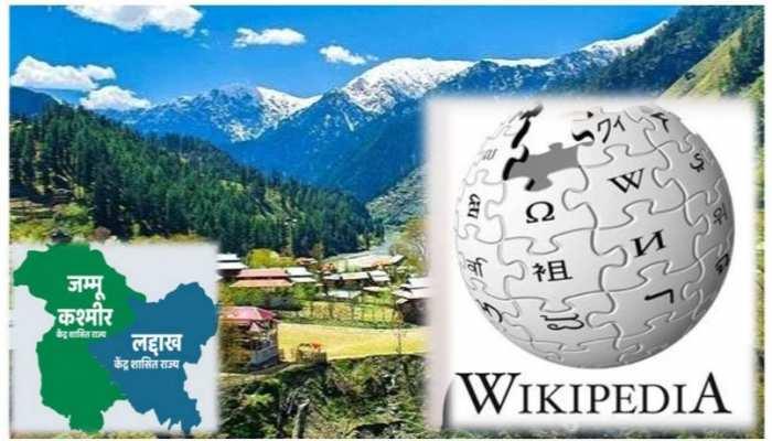 Wikipedia ने Jammu and Kashmir का गलत नक्शा दिखाया, सरकार ने चेताया
