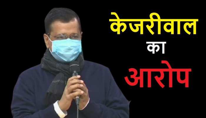 Arvind Kejriwal ने बाहर आकर केंद्र सरकार पर लगा दिया ये आरोप