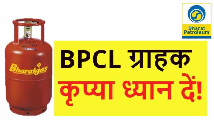 Bharat Petroleum Gas Subsidy! जानें आपको LPG पर छूट मिलेगी या नहीं