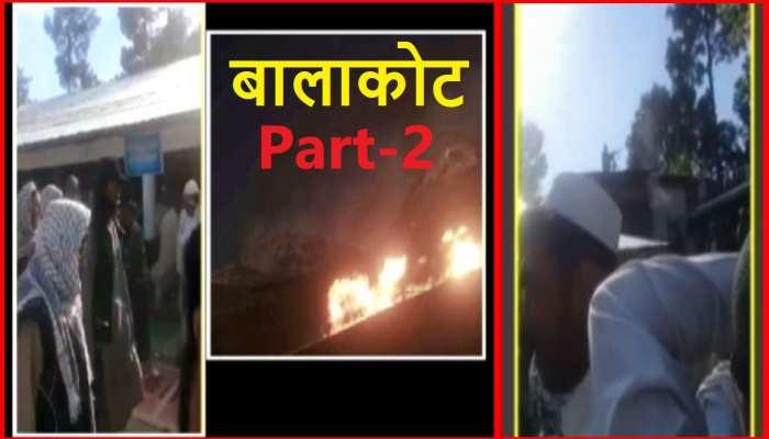 Balakot Terror Camp: जैश के आतंकियों की एक और करतूत, देखिए गोलीबारी का EXCLUSIVE VIDEO