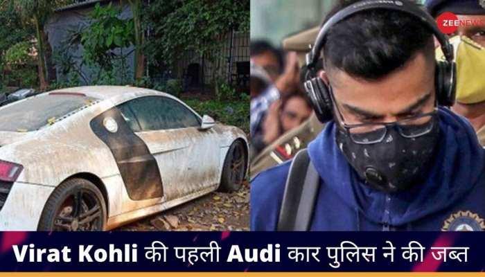Virat Kohli की पहली Audi कार Police ने की जब्त, जानिए वजह