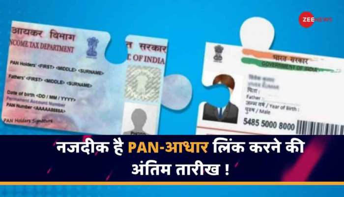 PAN-Aadhaar linking last date is close, here you can link both