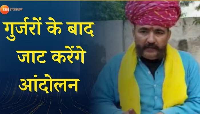 Rajasthan Jat Reservation: फिर बढ़ सकती है मुश्किलें, 25 दिसंबर से जाट समाज शुरू करेगा आंदोलन