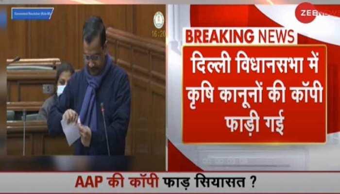 दिल्ली विधानसभा में हंगामा, CM Arvind Kejriwal ने फाड़ी Farm Laws की कॉपी