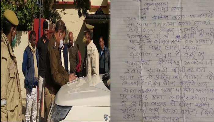 '15 लाख दो नहीं तो ऊपर से कर देंगे 6 इंच छोटा'-सपा नेता को मिला धमकी भरा पत्र