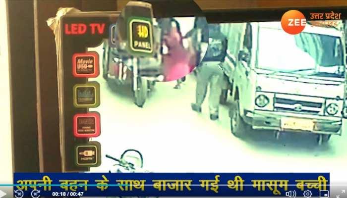 बहन के साथ बाजार जा रही 8 साल की बच्ची अगवा, CCTV में कैद हुआ किडनैपर