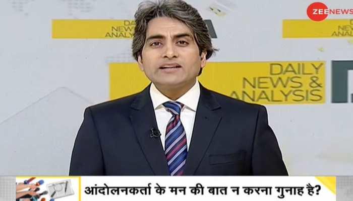 DNA ANALYSIS: आंदोलन की कमी दिखाना Media की गलती है? जानिए 'गोदी मीडिया' का सच