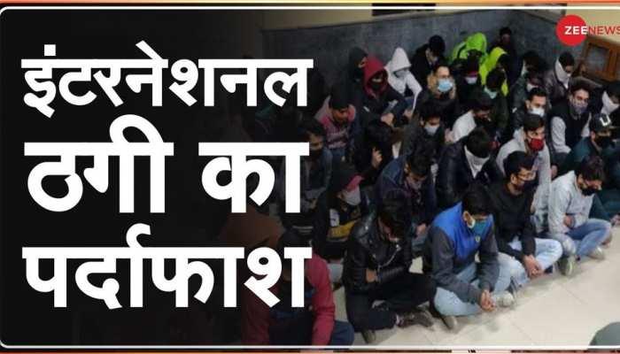 भारत में बैठकर विदेशियों से ठगे लाखों रुपये, साइबर सेल ने 42 लोगों को किया गिरफ्तार