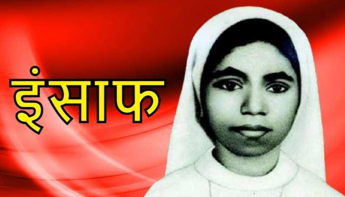 Sister Abhaya Murder Case: 28 साल बाद मिला इंसाफ, पादरी और नन को उम्रकैद की सज़ा