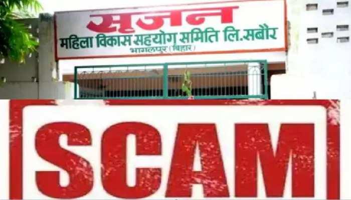 भागलपुर: सृजन घोटाला केस में आरोपियों पर हुई बड़ी कार्रवाई, गबन में बैंक के कई कर्मी नपे