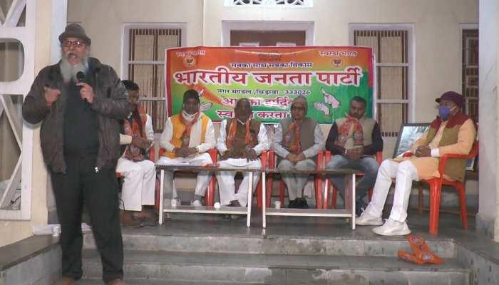 Jhunjhunu की 9 नगरपालिकाओं में प्रस्तावित है चुनाव, BJP ने शुरू की तैयारी