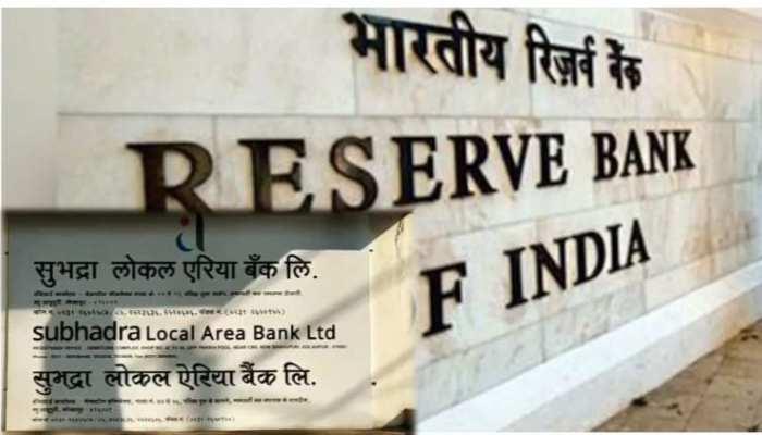 महाराष्ट्र के एक और Bank का लाइसेंस रद्द, कहां जाएंगे इसके डिपॉजिटर्स