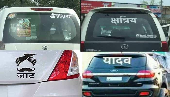 गाड़ी पर 'ब्राह्मण', 'राजपूत' 'यादव' जैसे शब्द लिखने वाले हो जाएं सावधान! पढ़ लें योगी सरकार का आदेश