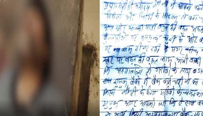 किसान आत्महत्याः बिजली बिल की वजह से लगाई थी फांसी, कांग्रेस ने बताया प्रदेश के लिए `अति शर्मनाक`