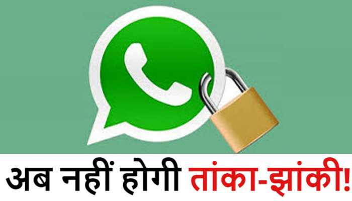 No one can stalk on your WhatsApp, Here is trick for WhatsApp Chat lock