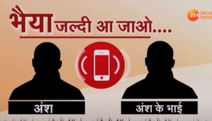 """मुरादनगर हादसा:  जब अंश ने फोन करके बोला- """"भैया बचा लो, छत गिर गई है"""""""