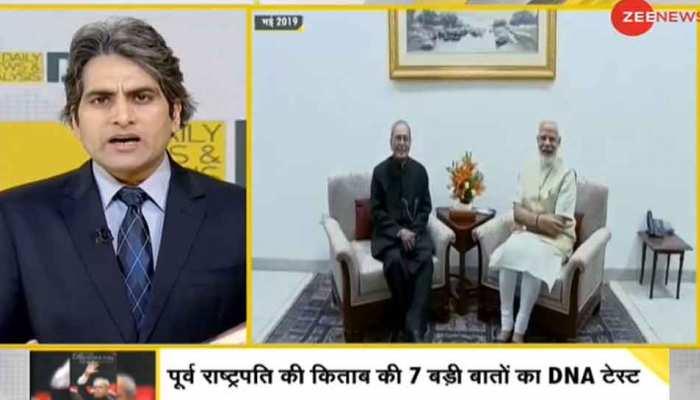 DNA ANALYSIS: प्रणब मुखर्जी ने PM मोदी को दी थी ये सलाह, जानिए किताब 'The Presidential Years 2012-2017' की 7 बड़ी बातें