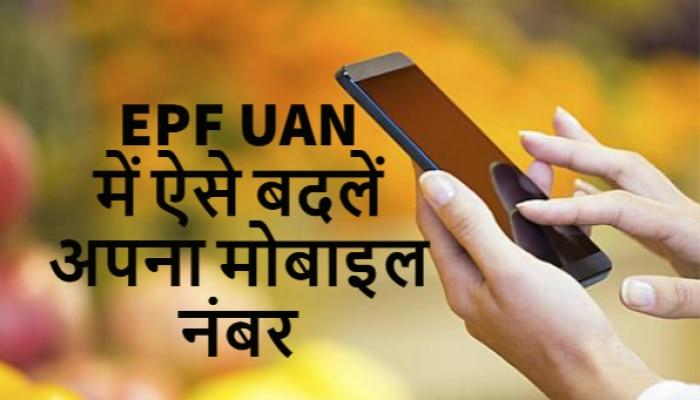 EPF UAN में कर्मचारी इस तरह बदल सकते हैं अपना मोबाइल नंबर!