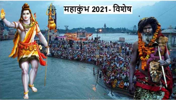 Haridwar Mahakumbh 2021:शैव मत, जिसके लिए शिव ही शक्ति-शिव ही पूजा