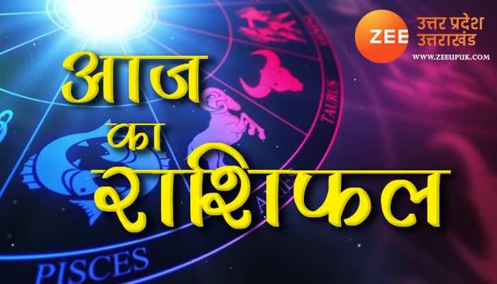 Aaj Ka Rashifal: उधार के लेन-देन से बचें सिंह और मिथुन राशि, जानें बाकी राशियों का हाल