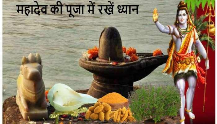 Masik Shivratri: भगवान भोलेनाथ को चढ़ाईं ये वस्तुएं तो अधूरी रह जाएगी आपकी पूजा