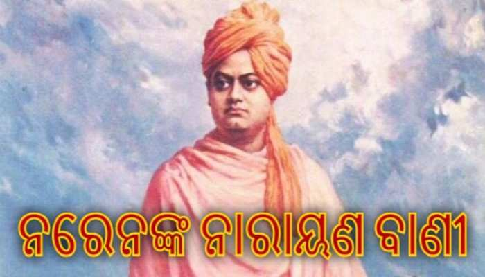 Swami Vivekananda Inspirational Quotes on his 158th Birth Anniversary