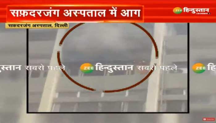Delhi: सफदरजंग अस्पताल में लगी आग, पाया गया काबू
