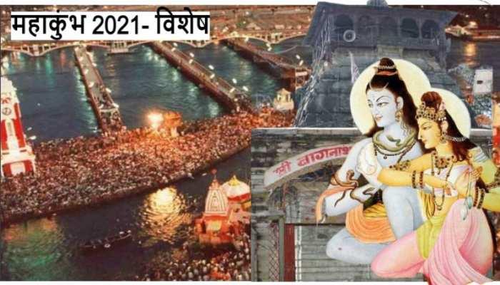 Haridwar Mahakumbh जैसा ही पवित्र है बागेश्ववर में संगम स्नान, जानिए इस धाम की महिमा