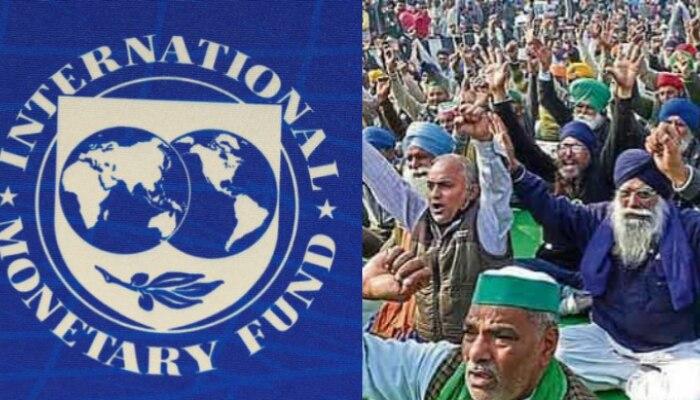 Farmers Protest: अंतरराष्ट्रीय मुद्रा कोष ने की नए कृषि कानूनों की तारीफ