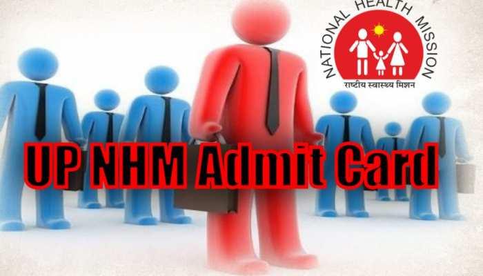 UP NHM Admit Card जारी, कैसे करें डाउनलोड? जानिए यहां