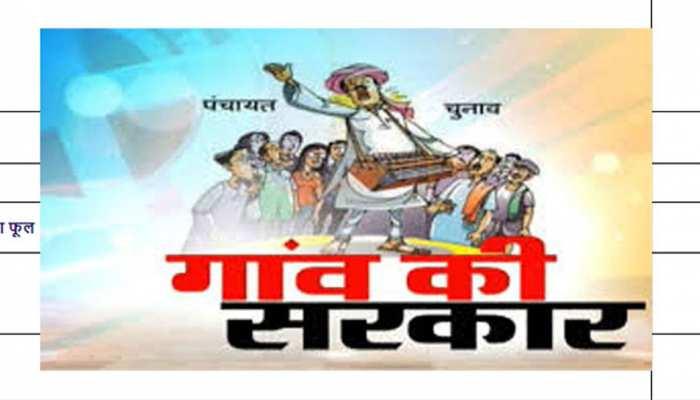 UP Panchayat Chunav 2021: परिसीमन में कम हो गए वार्ड, प्रधानी के दावेदारों की बढ़ी मुश्किल