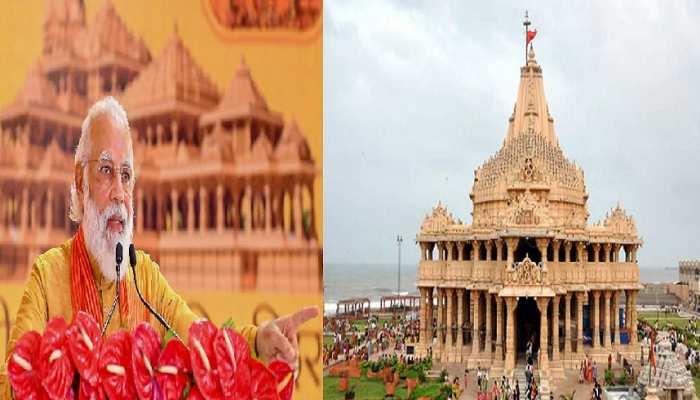 Gujarat: PM मोदी बने सोमनाथ मंदिर ट्रस्ट के अध्यक्ष, Amit Shah समेत ये लोग हैं सदस्य