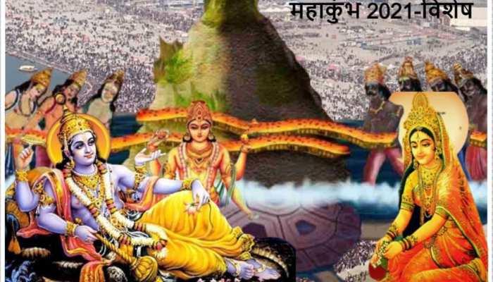 Haridwar Mahakumbh 2021: समुद्र देव का वह श्राप जो बन गया महाकुंभ की वजह
