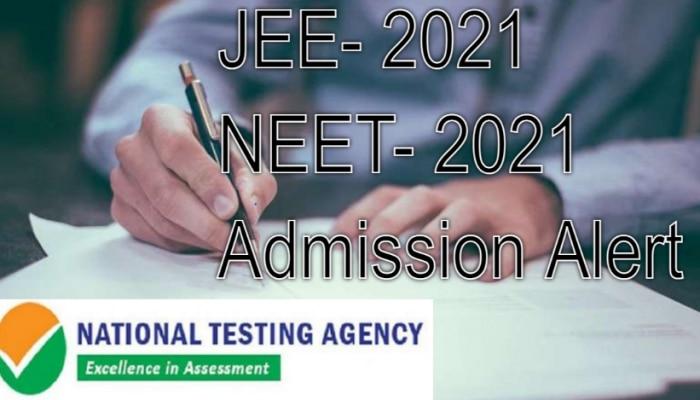 जरूरी खबर : JEE, NEET प्रवेश परीक्षा 2021 के Syllabus में कोई बदलाव नहीं