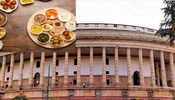 Parliament की कैंटीन में अब नहीं मिलेगा सब्सिडी वाला खाना, सालाना करीब 8 करोड़ रुपये की होगी बचत
